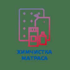 Химчистка матраса в Казани