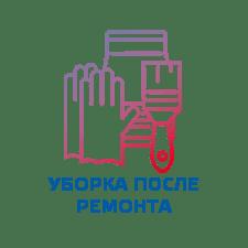 Уборка после ремонта в Казани