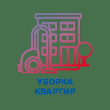 Уборка квартир в Казани