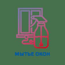 Мытье окон в Казани