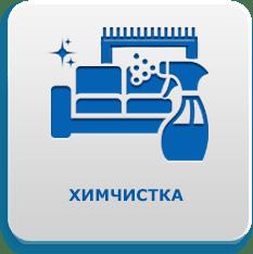 Химчистка мебели и ковров в Казани