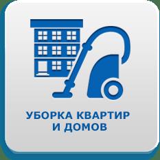 Уборка квартир и домов в Казани