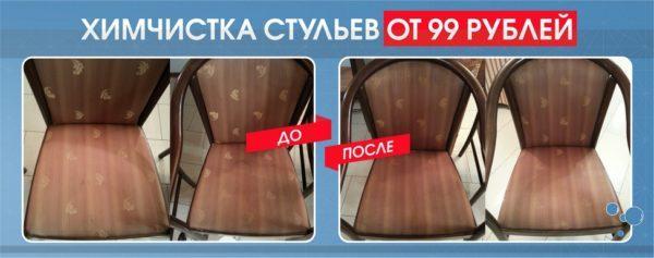 Чистка стульев